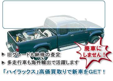 旧型車も査定OK! スポーツワゴンも人気査定 多数のラインナップで高価買取り 高価買取り!今が乗り換えのチャンス!